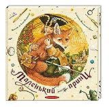 img - for Ukrainian Book the Little Prince Antoine De Saint-exup ry Ababahalamaha book / textbook / text book