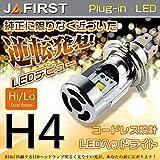 JAFIRSTワンタッチで取り付けLED SUZUKI オートバイ GSR750 2013-2015 GR7NA Hi H4 1灯 6000K 純正に限りなく近づいた逆転発想Plug-in LEDデビュー! 車検適合 大光量 長寿命 一年保証!