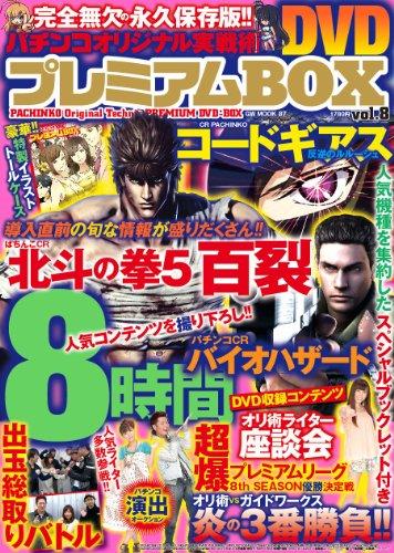 パチンコオリジナル実戦術DVD プレミアムBOX vol.8 (GW MOOK 87)