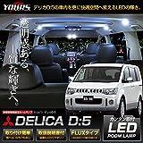 YOURS(ユアーズ)LEDルームランプセット  三菱 デリカD:5 専用   FLUX D5-F
