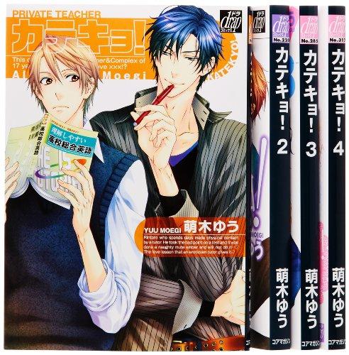 カテキョ! コミック 全4巻完結セット (ドラコミックス)