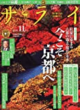 サライ 2011年 11月号 [雑誌]