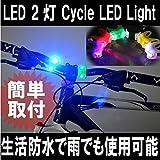 STARDUST シリコン製自転車ライト サイクルライト LED2灯 防犯 (グリーン) SD-XC1000-GR