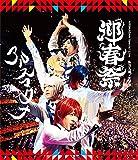 ARSMAGNA Special Live 私立九瓏ノ主学園 迎春祭 [Blu-ray]