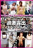 過激露出スペシャル 6 [DVD]