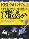 PRESIDENT (プレジデント) 2012年 6/18号 [雑誌]