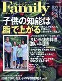プレジデント Family (ファミリー) 2009年 12月号 [雑誌]