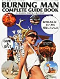 BURNINGMAN COMPLETE GUIDEBOOK �ڥС��˥󥰥ޥ󡦥���ץ꡼�ȥ����ɥ֥å��� (�����ȥ��ݡ���8�����)