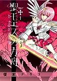 聖モエスの方舟 1 (サンデーGXコミックス)