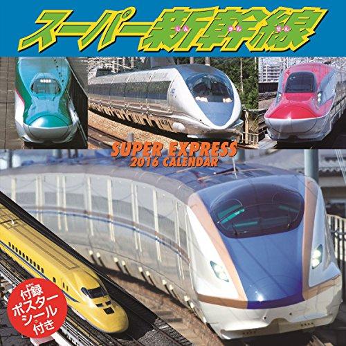 スーパー新幹線 2016年 カレンダー 壁掛け