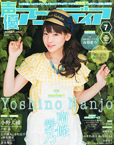 声優アニメディア 2015年 07 月号 [雑誌]
