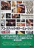 アコースティック・ギター・ミュージック名盤350 (CDジャーナルムック)