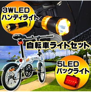 夜間走行の必需品!自転車ライトセット