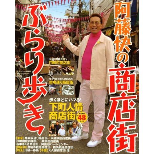 阿藤快の商店街ぶらり歩き (ベストカー情報版)