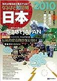なるほど知図帳 日本 2010