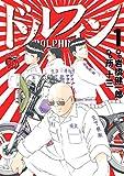 ドルフィン / 所 十三 岩橋健一郎 のシリーズ情報を見る