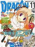 DRAGON MAGAZINE (ドラゴンマガジン) 2007年 11月号 [雑誌]
