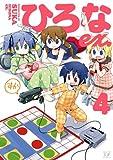 ひろなex. (4) (まんがタイムKRコミックス)