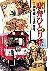 駅弁ひとり旅 第13巻