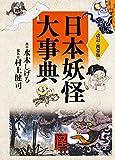 改訂・携帯版 日本妖怪大事典 (角川文庫)