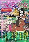 花とゆめ 文系少女 2014年 5/24号 [雑誌]