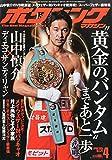 ボクシングマガジン 2015年 04 月号 [雑誌]