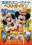 東京ディズニーリゾートベストガイド 2016-2017 (Disney in Pocket)