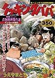 クッキングパパ 煮物料理傑作選 アンコール刊行 (講談社プラチナコミックス)