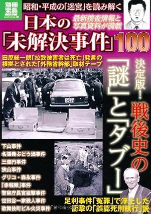 日本の「未解決事件」100 (別冊宝島) (別冊宝島 1733 ノンフィクション)