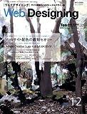 Web Designing (ウェブデザイニング) 2008年 12月号 [雑誌]