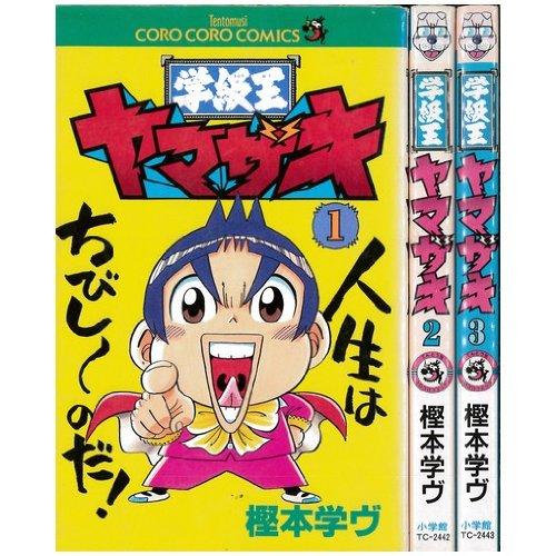 学級王ヤマザキ 未完結セット(てんとう虫コロコロコミックス)