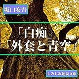 【オーディオブック】「白痴」「いづこへ」「外套と青空」―坂口安吾作品選2(DVD-ROM)