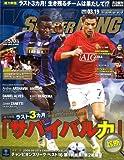 WORLD SOCCER KING (ワールドサッカーキング) 2009年 3/19号 [雑誌]