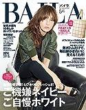 BAILA (バイラ) 2015年5月号 [雑誌]