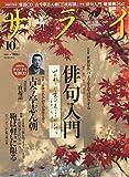 サライ 2009年 10月号 [雑誌]
