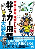 最新 サッカー用語大辞典 世界の戦術・理論がわかる!