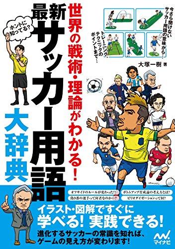 【サッカー】カウンター/ショートカウンターとは?