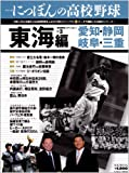 シリーズにっぽんの高校野球(地域限定エディション) 3 東海 (B・B MOOK 489 スポーツシリーズ NO. 364)