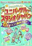子どもと楽しむ!ユニバーサル・スタジオ・ジャパン まる秘攻略!口コミ徹底ガイド