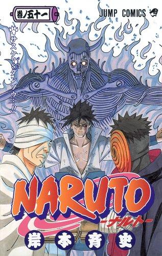 NARUTO―ナルト― 51 (ジャンプコミックス)