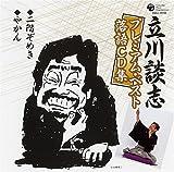 立川談志プレミアム・ベスト 落語CD集「二階ぞめき」「やかん」