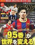 WORLD SOCCER KING (ワールドサッカーキング) 2011年 3/17号 [雑誌]