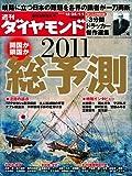 週刊 ダイヤモンド 2011年 1/1号 [雑誌]