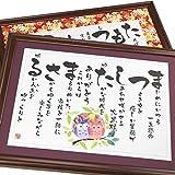 ゆうひ堂 名前ちりばめ詩M 【還暦、金婚式、古希をはじめ、あらゆるお祝い、両親贈呈にオススメ】