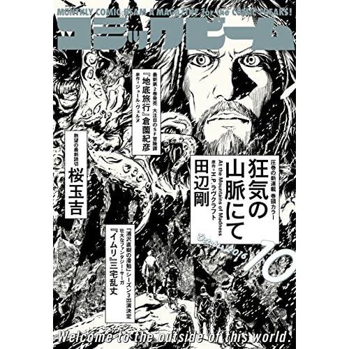 月刊コミックビーム 2016年10月号<月刊コミックビーム> [雑誌] (ビームコミックス)