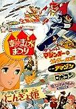 復刻!東映まんがまつり 1975年春(仮)【DVD】