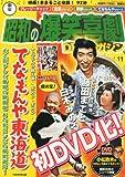 東宝 昭和の爆笑喜劇DVDマガジン 2013年 9/10号 [分冊百科]