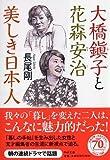 大橋鎭子と花森安治 美しき日本人 (PHP文庫)