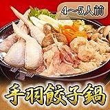手羽餃子鍋セット 醤油味(4?5人前)
