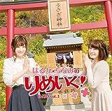 ありがた系迷惑プレゼンショー はるか・ちなみの「りめいく! 」 DJCD vol.3